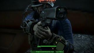Fallout 4 Прохождение - Путь свободы 36. Старый добрый Алексей