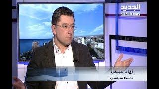 الحدث - زياد عبس