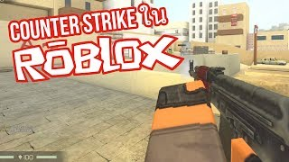 Counter Strike ใน Roblox...