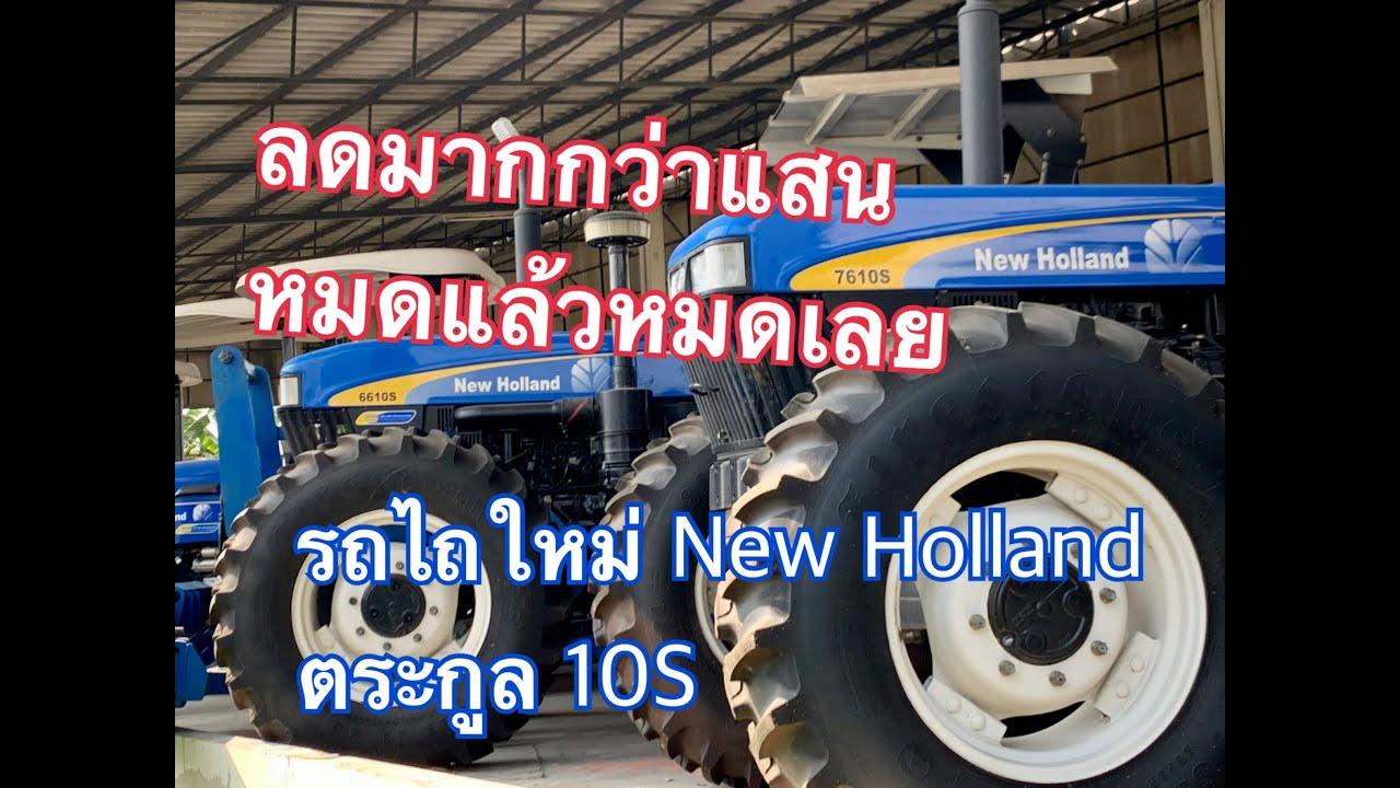 รถไถมือ1 New Holland 5610S, 6610S, 7610S ลดมากว่าแสน! หมดแล้วหมดเลย (3/3) ช.ด่านช้าง กรุ๊ป