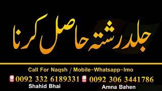 Jaldi Rishta Hone Ka Qurani Wazifa Online
