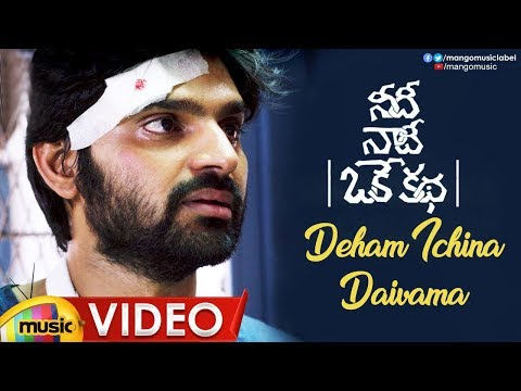 Needi Naadi Oke Katha Songs | Deham Ichina Daivama Full Video Song | Sree Vishnu | Satna Titus