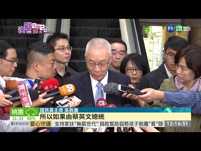 藍綠主席隔空交火 互嗆不分區名單   華視新聞 20191122