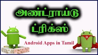 Android Tricks in Tamil | ஆண்ட்ராய்டு ட்ரிக்ஸ் | Android Apps in Tamil | Part 1