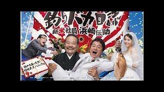 濱田岳&広瀬アリス、タキシード&ウエディングドレス姿で『釣りバカ』...