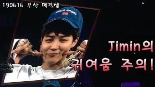 Download Video 190616 부산 머스터 5기 BTS 지민 엔딩멘트 자막 O (Busan muster BTS Jimin ending ment) MP3 3GP MP4