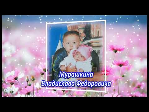 (02/12/19) Мурашкина В Ф
