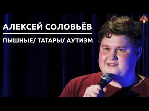 Алексей Соловьёв - Пышные/ Татары/ Аутизм [СК#17]