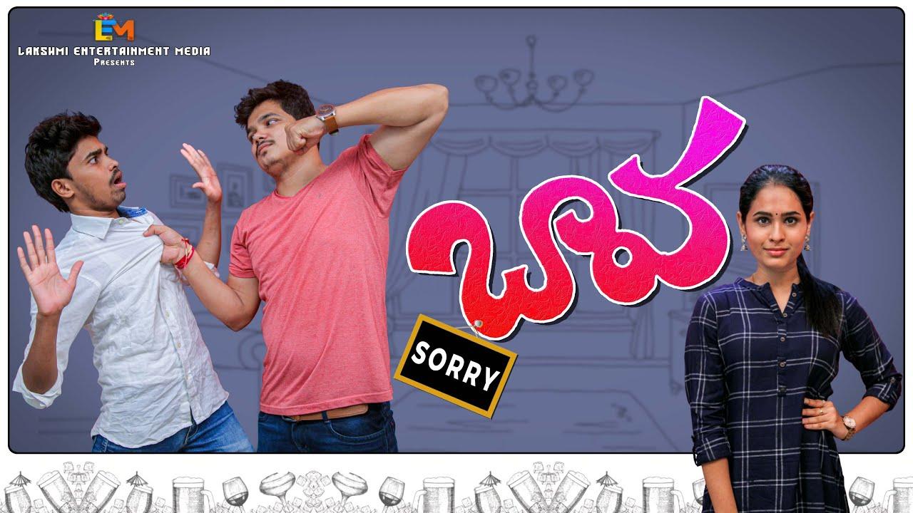 Sorry Bava Telugu Comedy Video Promo    Vishwas    Urmila    Ajay Chowdary Bethina    Ajay Media