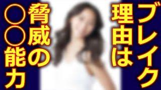 花咲舞が黙ってないの杏がブレイクした理由は驚異の◯◯力 http://youtu.b...