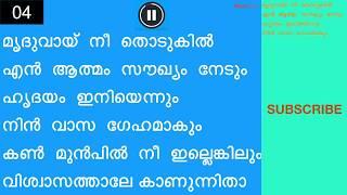 Mriduvayi nee thodukil karaoke lyrics 2018| Malayalam Christian devotional Song Mriduvayi thodukil