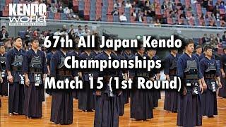 #15 (1st Round) - 67th All Japan Kendo Championships - Kunitomo vs. Shimono - Kendo World