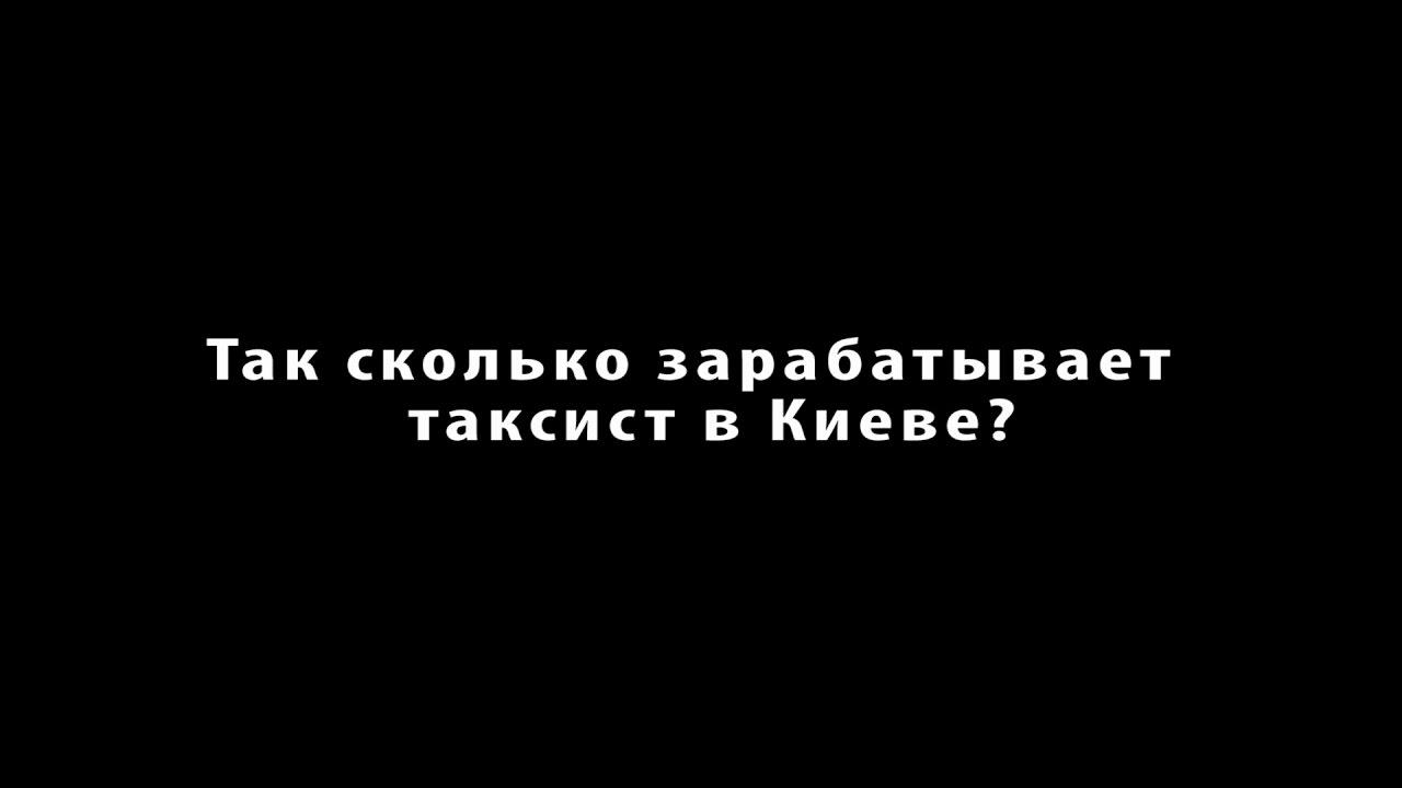 сколько можно заработать в украине