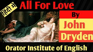 All For Love by John Dryden in Hindi