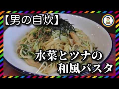 """【男の自炊】#174-水菜とツナの和風パスタ-""""japanese-style-pasta-with-potherb-mustard-&-tuna"""""""