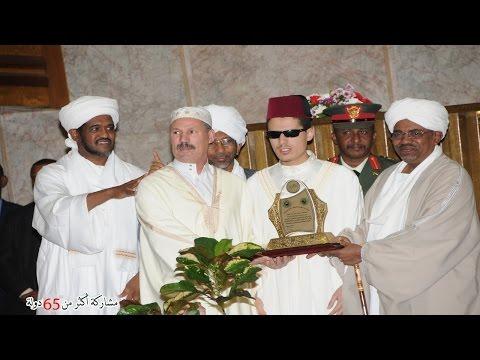 Khartoum International Holy Quran Award جائزة الخرطوم الدولية للقرآن الكريم