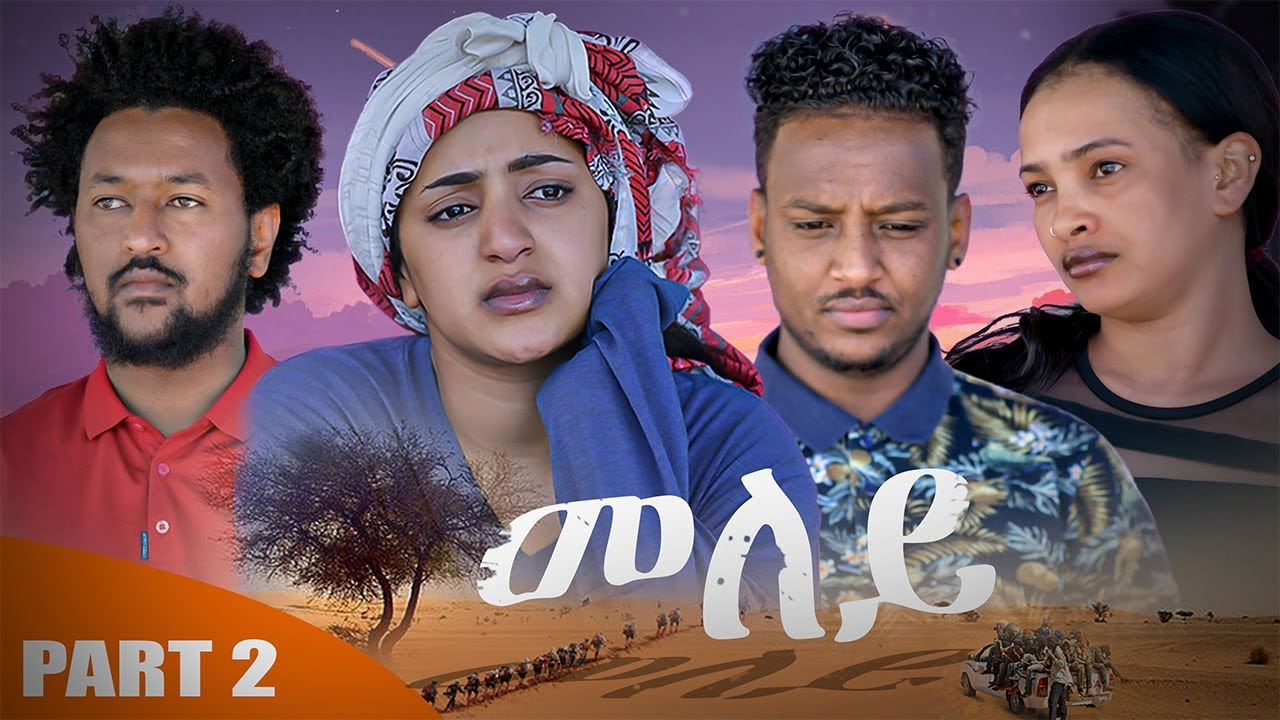 NEW ERITREAN SERIES MOVIE 2020 -MELEY BY ABRAHAM TEKLE  PART 2- ተኸታታሊት ፊልም መለይ 2ይ ክፋል