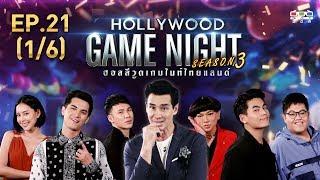 HOLLYWOOD GAME NIGHT THAILAND S.3 | EP.21 ชิน,ตั้ม,เฌอเบลล์VSฮั่น,โดม,ธงธง[1/6] | 06.10.62