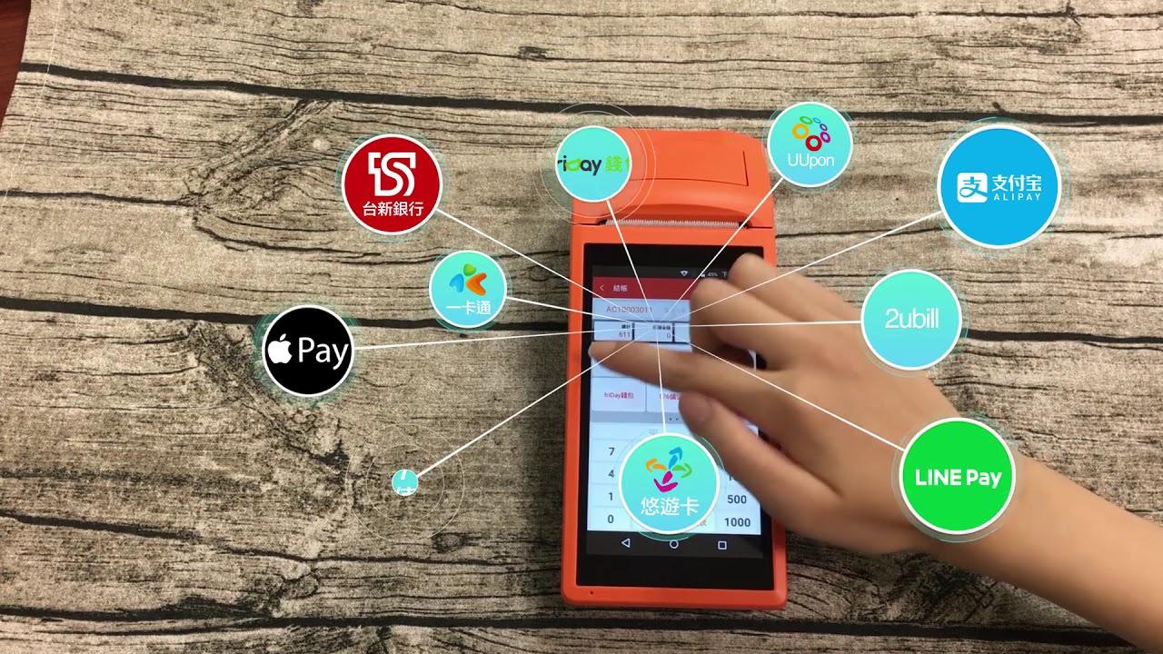 行動 POS 收銀機 - 電子發票 多元支付 快速接單 - YouTube
