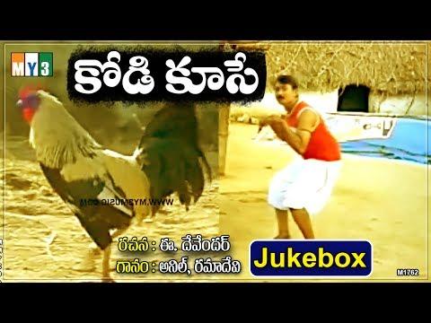 Famous Telugu Janapada Folk Songs - Kodi Koose - Super Hit Telugu Folk Songs Jukebox