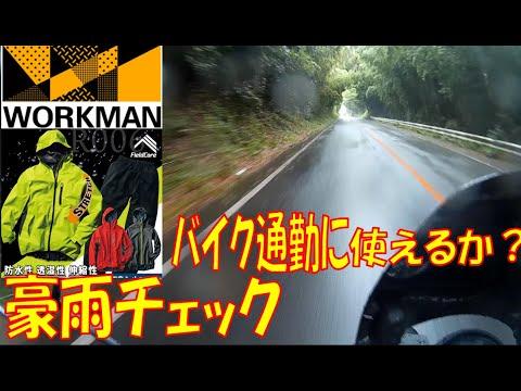 2019 WORKMAN ワークマンのレインウェアを超えた全天候型アウトドアウェア 透湿レインスーツストレッチはバイク用に使えるかFieldCore フィールドコア