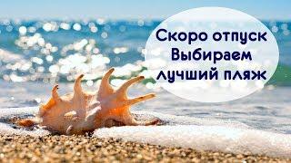 Скоро отпуск???? Выбираем лучший пляж????️