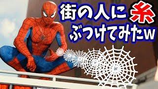街で暴れてみたりw人助けたりw【スパイダーマンPS4:Spider-Man】赤髪のとも
