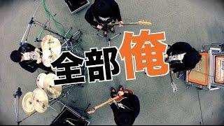 【全部俺】青空のラプソディを1人でバンドしてみた/小林さんちのメイドラゴンOP_Aozora no Rhapsody【Kobayashi-san Chi no Maid Dragon OP 】 thumbnail