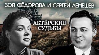 Зоя Федорова и Сергей Лемешев. Актерские судьбы