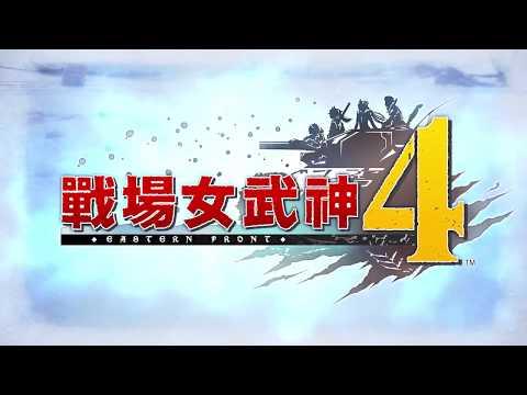 『戰場女武神4』遊戲預告片