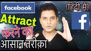 FACEBOOK Mein Ladki ko kaise Impress kare | HOW TO IMPRESS ANY GIRL ON FACEBOOK (STEP BY STEP)
