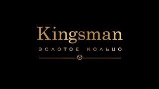 Kingsman: золотое кольцо - трейлер