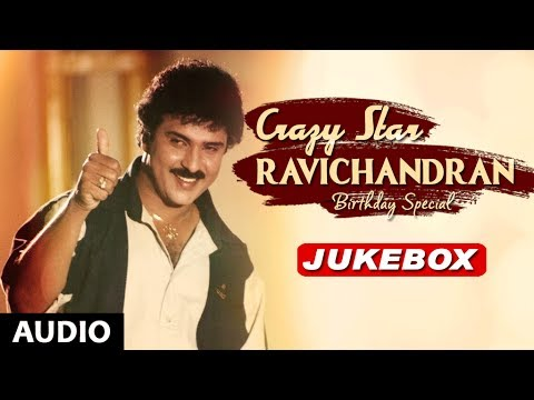Ravichandran Hits | Crazy Star Ravichandran Hits | Ravichandran Superhit Songs | Ravichandran Songs