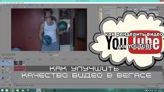 Как улучшить качество видео в ВЕГАСЕ и как рендерить видео для ЮТУБА(Всем привет с вами Роман Федоренко,в этом видео уроке я покажу вам как улучшить качество видео изображения..., 2016-01-18T23:28:27.000Z)