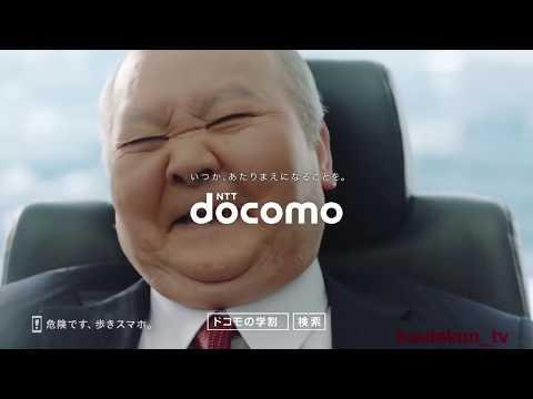 [일본광고]도코모 「특종」시리즈