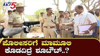 ಪೊಲೀಸರಿಗೆ ಮಾಮೂಲಿ ಕೊಡದಿದ್ರೆ ಶೂಟೌಟ್..? | Doddaballapura | TV5 Kannada