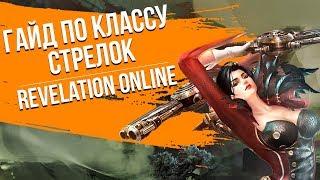 Revelation Online. Гайд по классу Стрелок.