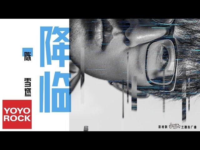 陳雪燃《降臨》【國民老公2 Pretty Man 2 OST影視劇主題推廣曲】官方動態歌詞MV (無損高音質)
