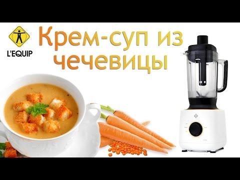 Крем-суп из чечевицы для сыроедов в блендере Lequip BS5 Cube