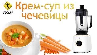 Крем-суп из чечевицы для сыроедов в блендере L'equip BS5 Cube