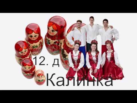 JMG DIáknapok 2019 - Kalinka