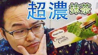 日本hagen dazs抹茶口味冰棒雪糕 期間限定 阿倫來試吃