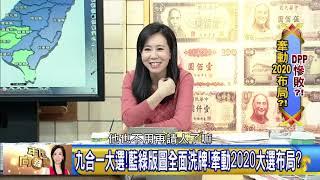 """精彩片段》扛責假辭真留?!龍介仙批""""掉漆""""!【年代向錢看】"""