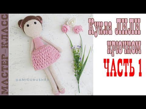 Игрушка амигуруми Кукла ЛИЛИ /часть 1 /Девочка вязаная крючком  / Мастер класс для начинающих