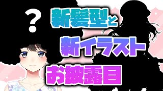 新髪型&新動画用イラストお披露目【鈴鹿詩子/にじさんじ】