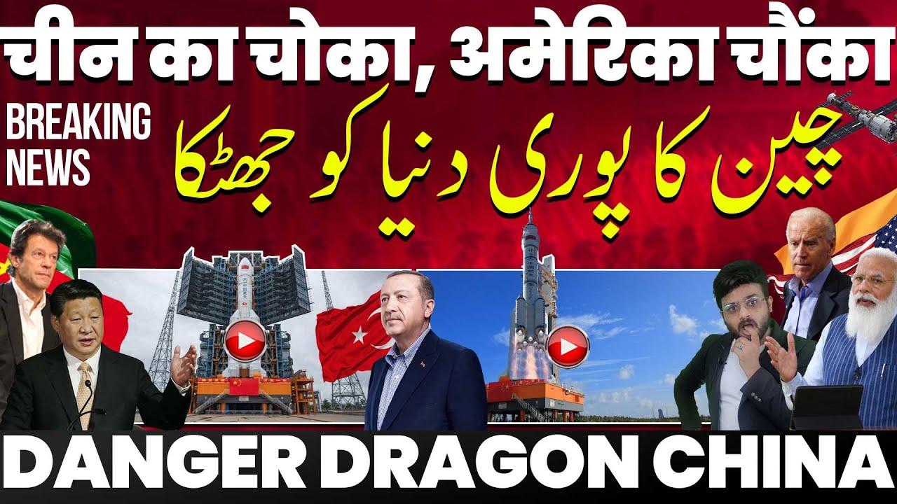 चीन पहुंचा अंतरिक्ष, दुनिया पर रखेगा पेनी नज़र, खुद का अपना अंतरिक्ष स्पेस, भारत, अमेरिका को खतरा