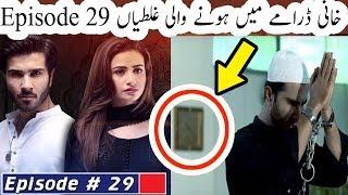 Khaani - Episode 29 Mistakes   Khaani Drama Mistakes    Khaani Real Mistakes