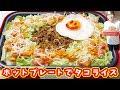ホットプレートで簡単タコライスの作り方/BRUNO Taco Rice Recipe【kattyanneru】