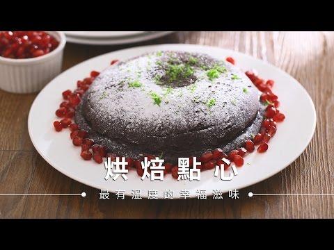 【蛋糕】巧克力布丁蛋糕,微波10分鐘快速搞定!
