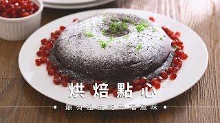 (蛋糕) 巧克力布丁蛋糕,微波10分鐘快速搞定! | 台灣好食材Fooding